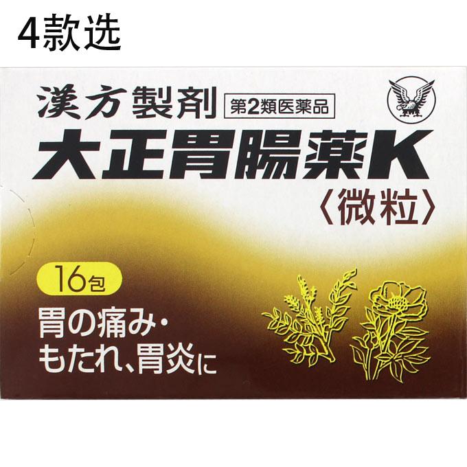 大正 胃肠药颗粒K