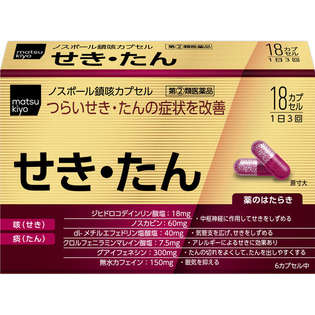 协和药品matsukiyoino止咳胶囊18粒