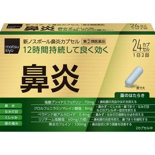 协和药业matsukioysukio鼻炎胶囊24粒