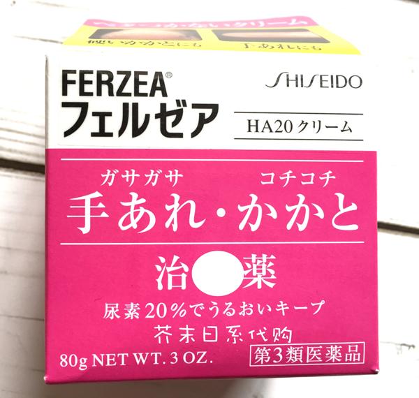 资生堂DX20润肤20%尿素乳霜 润肤止痒防过敏新包装80g