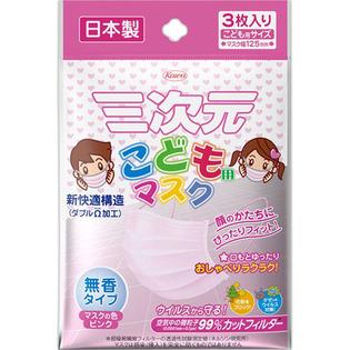 兴和新药 三次元口罩 儿童用粉色3枚