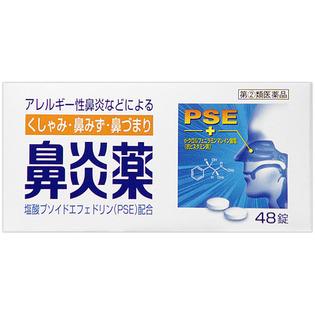 皇漢堂制药鼻炎药A 48片
