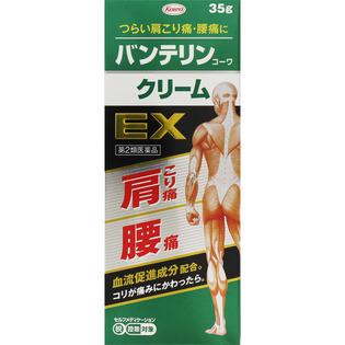兴和新药 止痛乳霜EX 35g