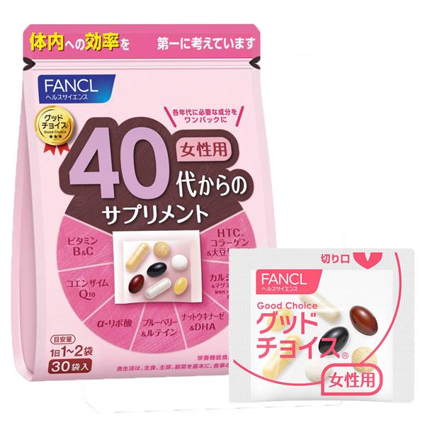 FANCL 40岁开始营养素 女性用