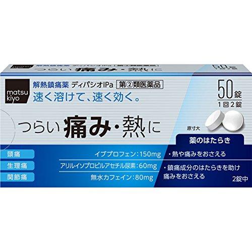 奥田制药matsukiyy 迪帕西奥IPa 50片