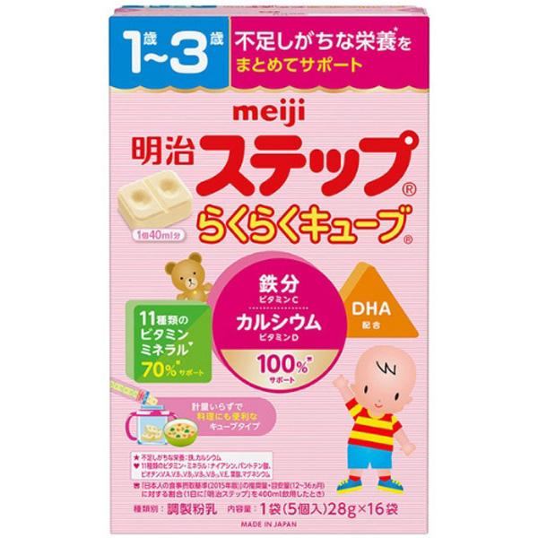 明治奶粉二段便携奶块