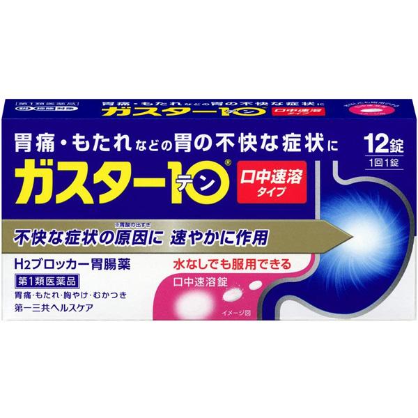 第一三共保健 肠胃药S片 12片