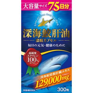 Ripple 深海鲛肝油100% 300粒
