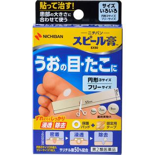 Nichiban 角质剥离创可贴膏EX50 SP-K 21枚