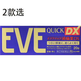 SS制药 EVE 快速头痛药DX