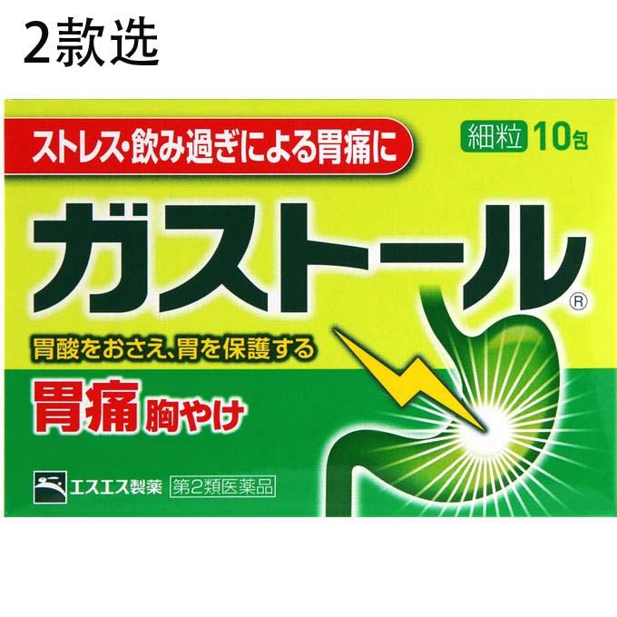 艾斯制药 胃肠药细粒