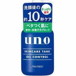 UNO控油型乳
