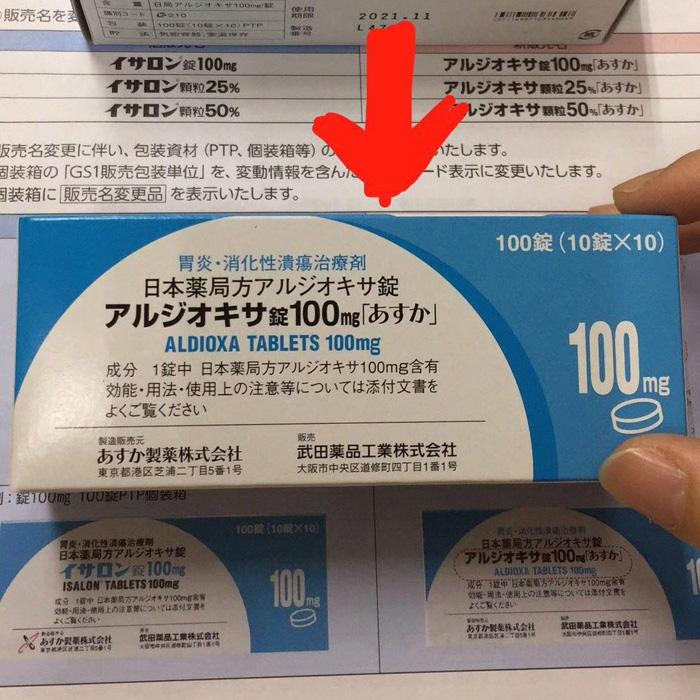 武田 蓝盒胃药