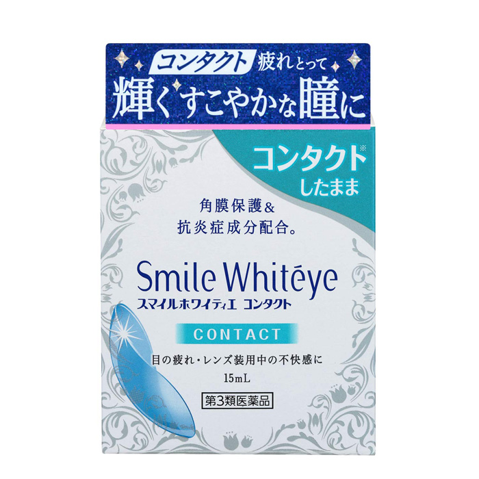 狮王微笑 白色隐形眼镜眼药水