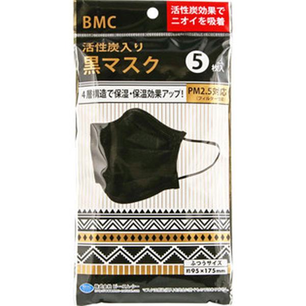 BMC 活性炭黑口罩5枚