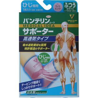 KOWA高通气护肘M号粉色