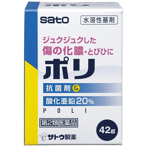 佐藤制药化脓性皮肤软膏42g