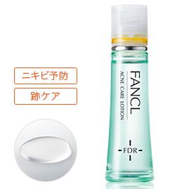 FANCL 祛痘补湿液