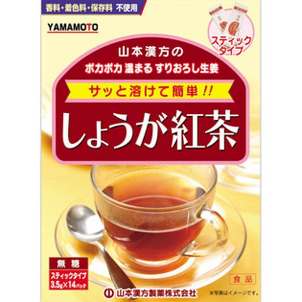 山本汉方 生姜红茶