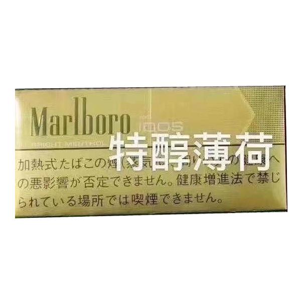 IQOS 烟弹 特醇薄荷味 可邮寄 不能保证百分之百到手