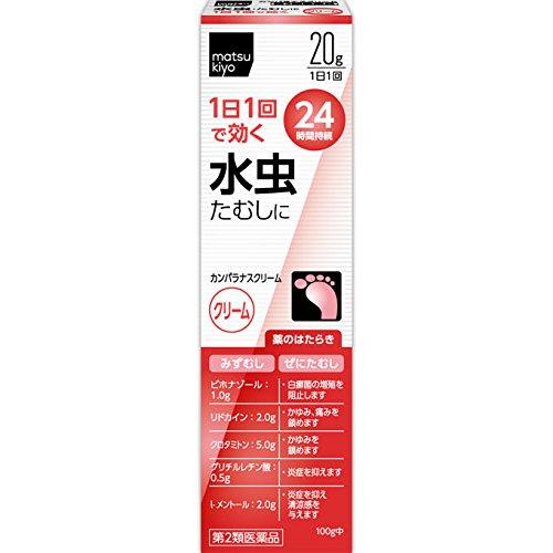 协和药品工业 水虫治疗乳霜20g