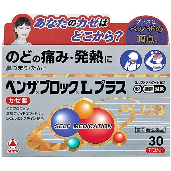 武田CH L plus 30粒