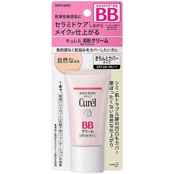 花王珂润干燥敏感保湿防晒隔离BB霜35g自然肤色