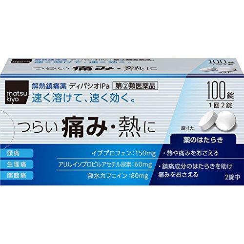 奥田制药matsukiyy 迪帕西奥IPa 100片