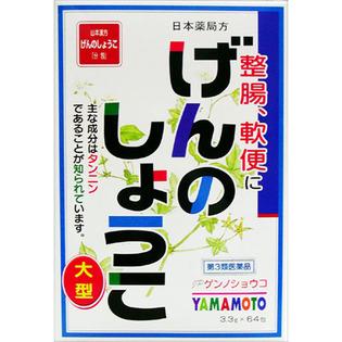 山本汉方调整肠道药3.3gx64包