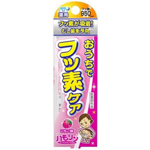 丹平婴幼儿啫喱牙膏 草莓味