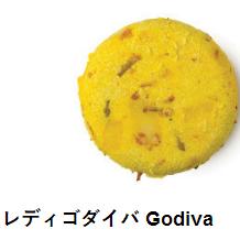 GODIVA 55g