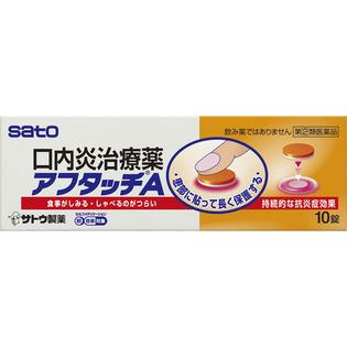 佐藤口内炎治疗药片10片
