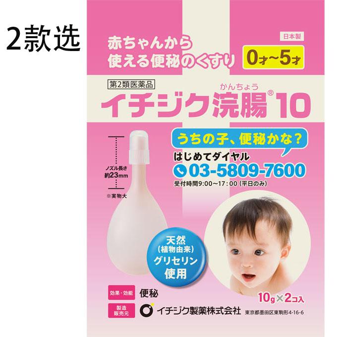イチジク制药 宝宝便秘药灌肠10