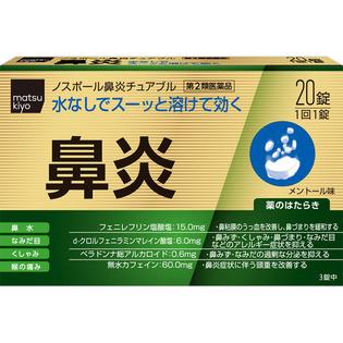 协和药业matsukioysukio鼻炎片20粒