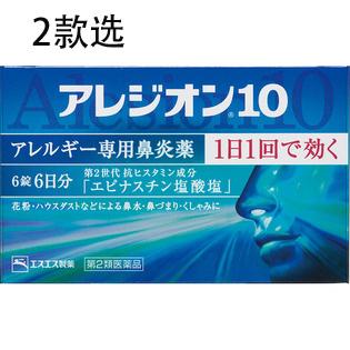 艾斯制药 过敏专用鼻炎药