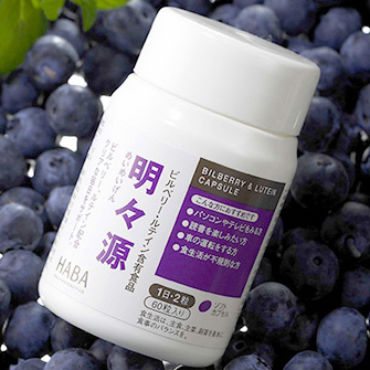 HABA 明源蓝莓叶黄素护眼丸