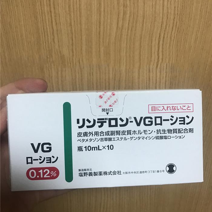 湿疹皮肤炎VG水