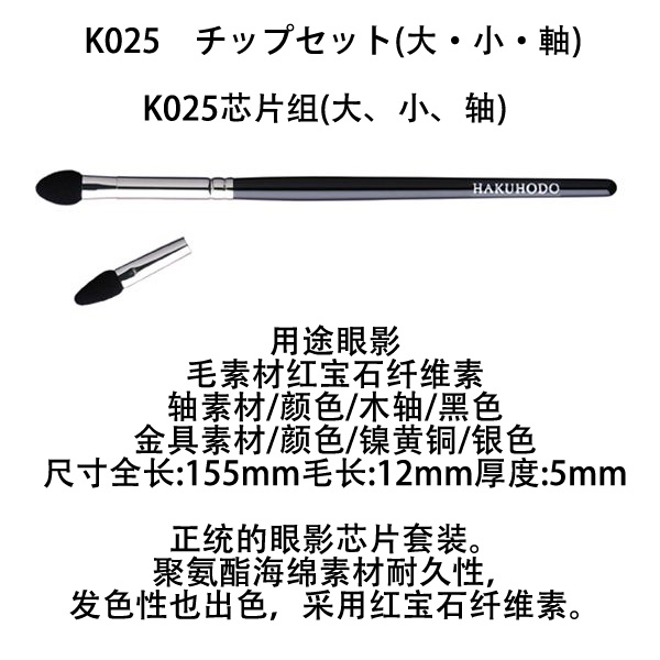 白凤堂 K系列 芯片刷