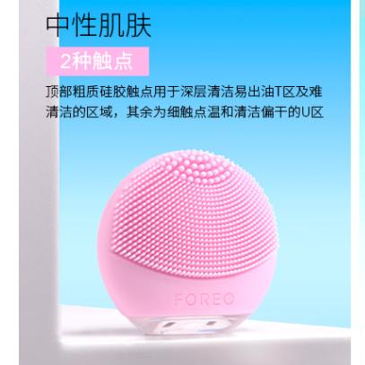 LUNA go 粉色 混合肌 中性肌肤
