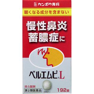 汉方制药Kacie鼻炎片192粒