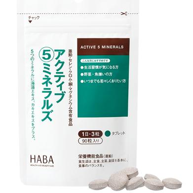 HABA 5种矿物质 90粒