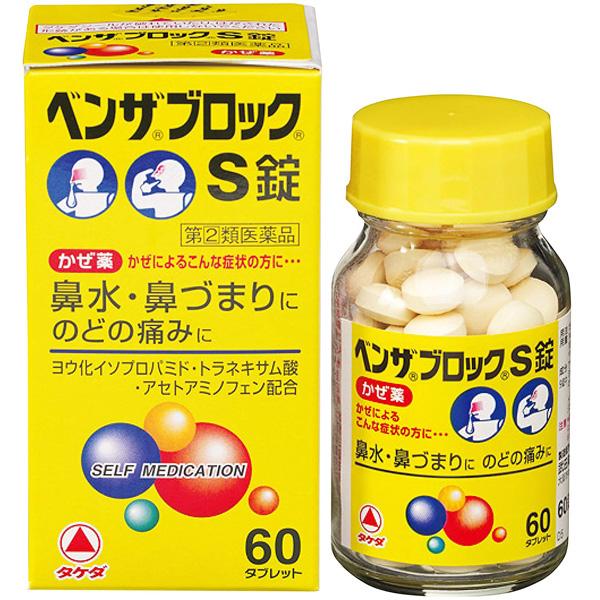 武田CH S锭 60片