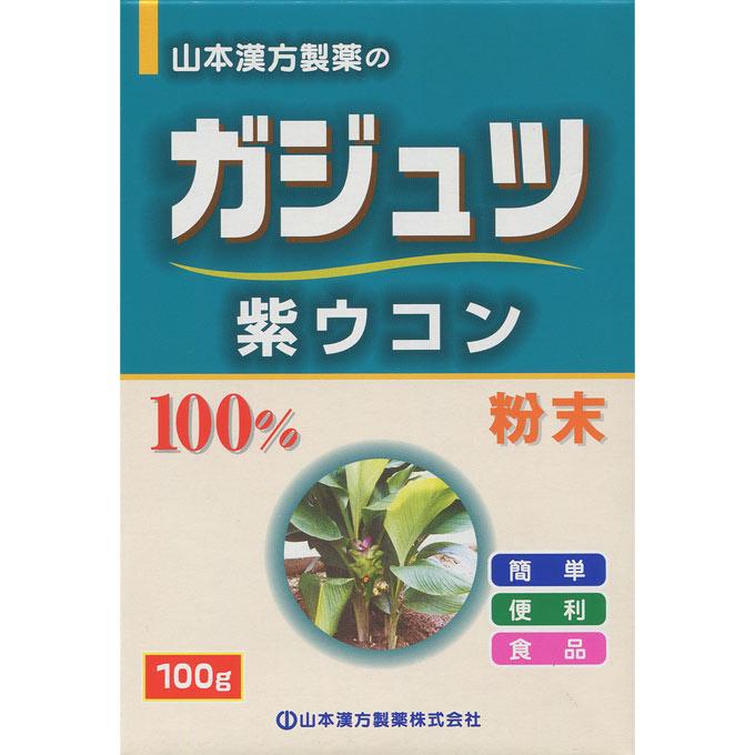 山本汉方制药 100%紫姜黄粉末