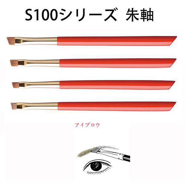 白凤堂 S100系列朱轴 眉刷