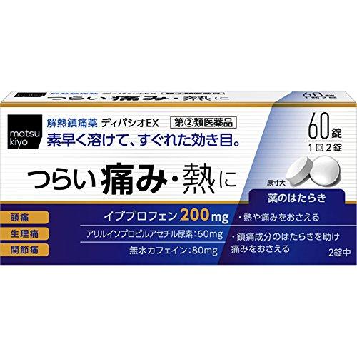 奥田制药matsukiyy 迪帕西奥EX 60片
