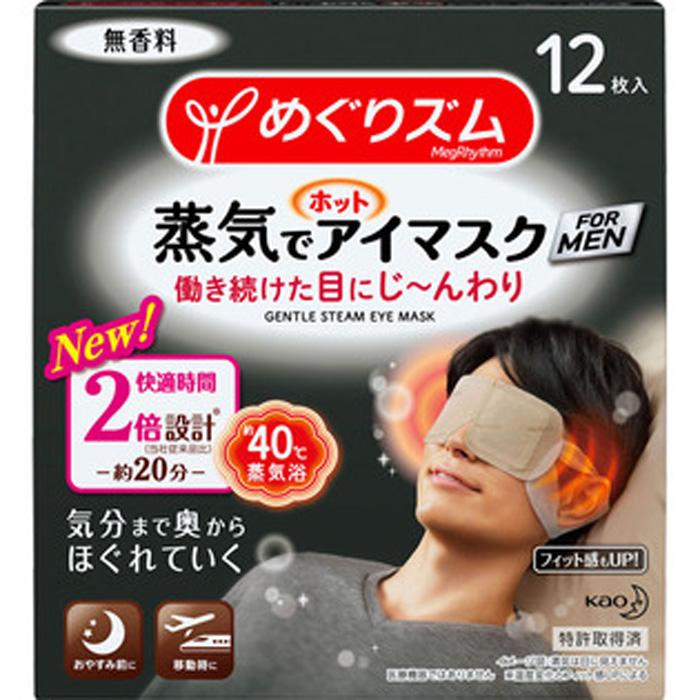 花王 男士蒸汽眼罩