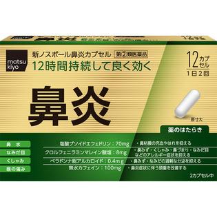 协和药业matsukioysukio鼻炎胶囊12粒