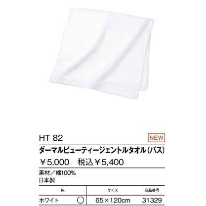 POLA 宝丽洁面毛巾 HT 82
