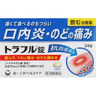 第一三共保健 口内炎治疗片24片