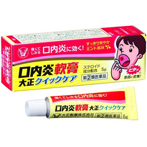 大正口腔炎软膏5g